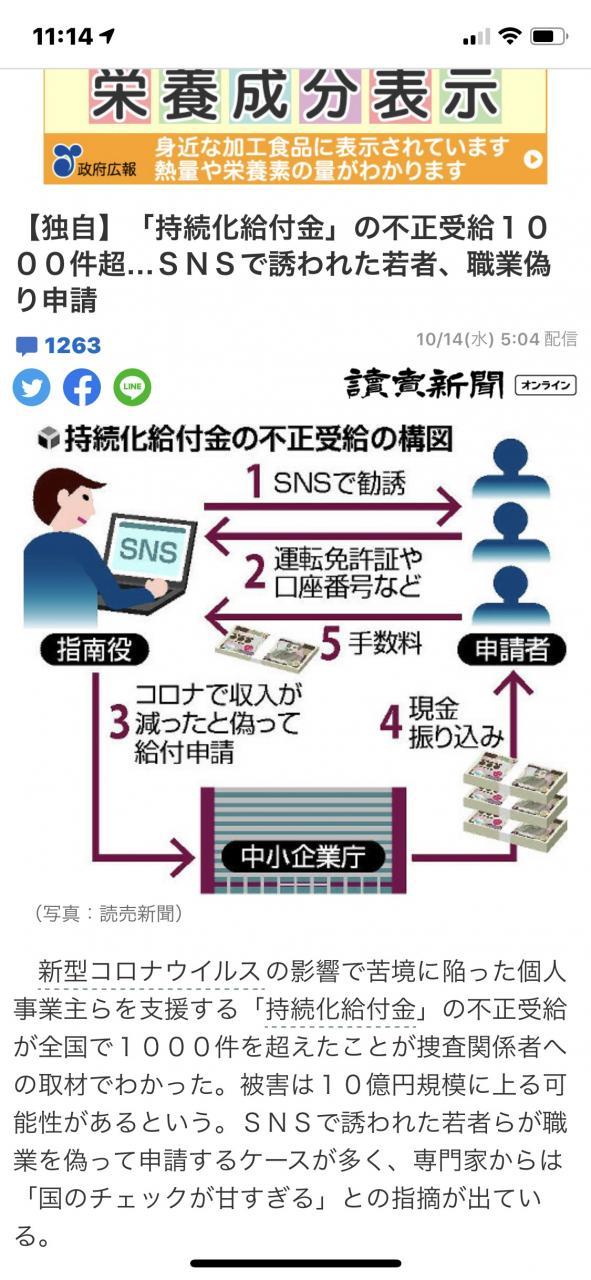 大阪 給付 金 東 窓口への申請|すまい給付金